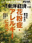 週刊東洋経済 2017年2/25号 [雑誌](完治も夢ではない 花粉症・アレルギーに克つ)
