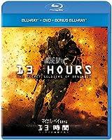13時間 ベンガジの秘密の兵士 ブルーレイ+DVD+ボーナスブルーレイ(3枚組セット) [Blu-ray]