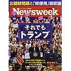 Newsweek (ニューズウィーク日本版) 2017年 9/12 号 [それでもトランプ]