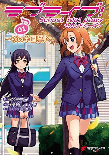 ラブライブ! School idol diary セカンドシーズン01 ~秋の学園祭♪~<ラブライブ! School idol diary セカンドシーズン> (電撃コミックスNEXT)