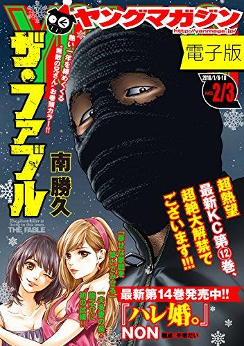 ヤングマガジン 2018年2・3号 [2017年12月11日発売] [雑誌]
