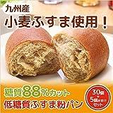 冷凍パン 糖質オフ 低糖質 パン 糖質制限 【強炭酸水仕込み】九州産小麦ふすま使用 天然素材 低糖質パン コッペパン (35個セット)