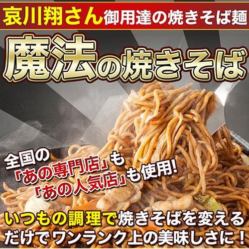 大磯屋製麺所 大磯屋 やきそば 10食セット(太麺)特製ナポリタンソース300ml×1本付き