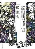 明智小五郎事件簿7 「吸血鬼」 (集英社文庫) 画像