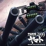 宇宙戦艦ヤマト2199 オリジナルサウンドトラック Part.2