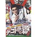 デコトラの鷲 其の弐 会津・喜多方・人情街道! [DVD]