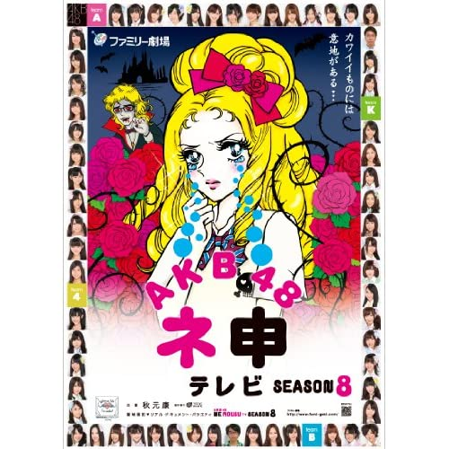 AKB48 ネ申テレビ シーズン8 [DVD]
