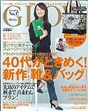 GLOW (グロー) 2013年 09月号 [雑誌]