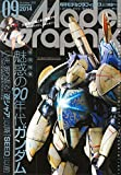 Model Graphix (モデルグラフィックス) 2014年 09月号 [雑誌]