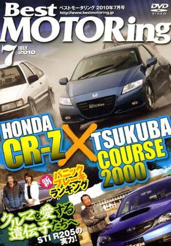 DVD>Best MOTORing 2010 7月号 HONDA CRーZ筑波de BATTLE (<DVD>)