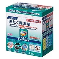 花王 アタック業務用 2.5kg 333513 【まとめ買い3個セット】