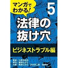 マンガでわかる! 法律の抜け穴 (5) ビジネストラブル編