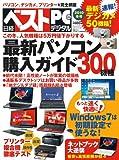 日経ベストPC+デジタル2010年冬号