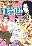 学校では教えてくれない本当の日本史 (宝島SUGOI文庫)