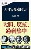 天才と発達障害 (文春新書)