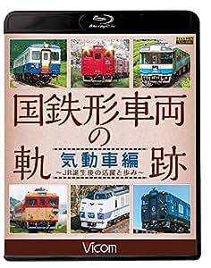 国鉄形車両の軌跡 気動車編 ~JR誕生後の活躍と歩み~ 【Blu-ray Disc】