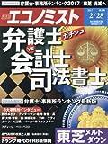 エコノミスト 2017年 2/28 号 [雑誌]