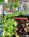 Amazon.co.jp〔100円グッズで毎日自宅野菜〕かんたん!水耕栽培生活 [DVD]