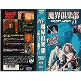魔界倶楽部 伝説・13日の金曜日3 [VHS]