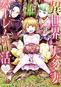 異世界で一夫多妻なハーレム性活♥アンソロジーコミック: 2 (REXコミックス)
