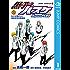 黒子のバスケ Replace PLUS 1 (ジャンプコミックスDIGITAL)
