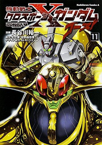 機動戦士クロスボーン・ガンダム ゴースト (11) (カドカワコミックス・エース)の詳細を見る