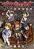 ジオブリーダーズ (11) (ヤングキングコミックス)