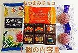 【ロイズ石垣島】【新商品】 『 石垣の塩チョコレート×2個+おつまみチョコ×2個 』