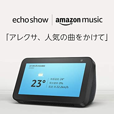 新登場 Echo Show 5 (エコーショー5) スクリーン付きスマートスピーカー with Alexa、チャコール + Amazon Music Unlimited (個人プラン 4か月分 *以降自動更新)