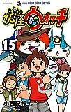 妖怪ウォッチ 15 (15) (てんとう虫コロコロコミックス)