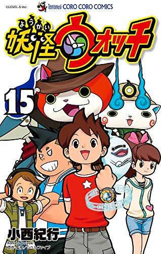 妖怪ウォッチ 15 (15) (てんとう虫コロコロコミックス...
