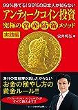 99%勝てる!  99%の日本人が知らない アンティークコイン投資 究極の資産防衛メソッド 実践編