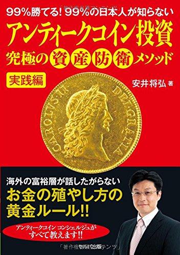 99%勝てる!  99%の日本人が知らない アンティークコイン投資 究極の資産防衛メソッド 実践編の詳細を見る