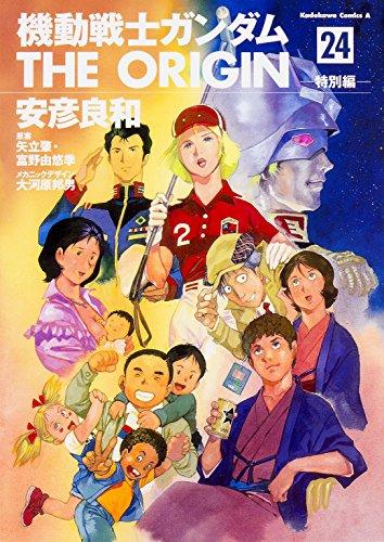機動戦士ガンダム THE ORIGIN (24) 特別編 (角川コミックス・エース 80-39)