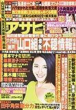 週刊アサヒ芸能 2016年 6/30 号 [雑誌]