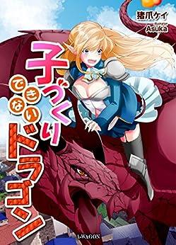 [猪爪ケイ]の子づくりできないドラゴン 1 (A-WAGON文庫)