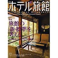 月刊 ホテル旅館 2006年 11月号 [雑誌]