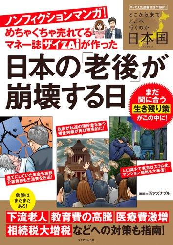 めちゃくちゃ売れてるマネー誌ザイが作った ノンフィクションマンガ! 日本の「老後」が崩壊する日―――まだ間に合う生き残り策がこの中に!の詳細を見る