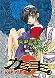 カミヨミ 6 (ガンガンコミックス)