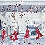 【Amazon.co.jp限定】青春時計(初回仕様限定盤TypeB)(DVD付)(Type Aジャケット絵柄ミニポスター付)