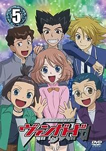 カードファイト!! ヴァンガード【5】 [DVD]