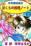 続少年探偵彼方ぼくらの推理ノート / 夏 緑 のシリーズ情報を見る