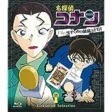 名探偵コナン Treasured Selection File.黒ずくめの組織とFBI 11 [Blu-ray]