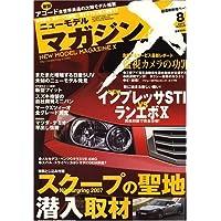 MAG X (ニューモデルマガジンX) 2007年 08月号 [雑誌]
