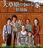 大草原の小さな家 特別版 バリューパック[DVD]