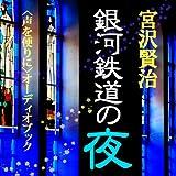 オーディオブックCD 銀河鉄道の夜(CD3枚組)
