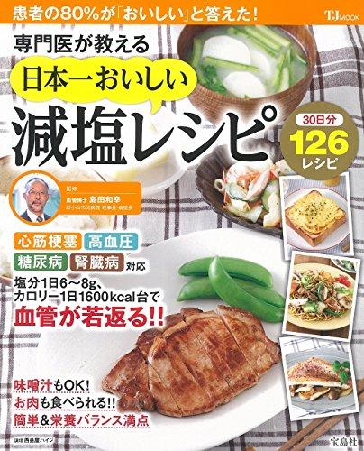 専門医が教える 日本一おいしい減塩レシピ (TJMOOK)