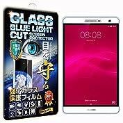 【RISE】【ブルーライトカットガラス】Huawei Mediapad T2 7.0 Pro/ Me...