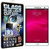 【RISE】【ブルーライトカットガラス】Huawei Mediapad T2 7.0 Pro/ Mediapad T2 7.0 Pro LTE 強化ガラス保護フィルム 国産旭ガラス採用 ブルーライト90%カット 極薄0.33mガラス 表面硬度9H 2.5Dラウンドエッジ 指紋軽減 防汚コーティング ブルーライトカットガラス