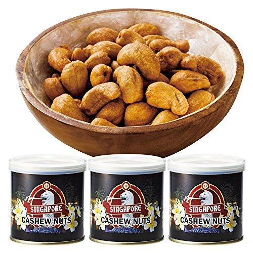 シンガポールお土産 シンガポール 塩味カシューナッツ 3缶セット